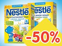 Купи одну кашу Нестле из списка и получи скидку 50% на вторую!