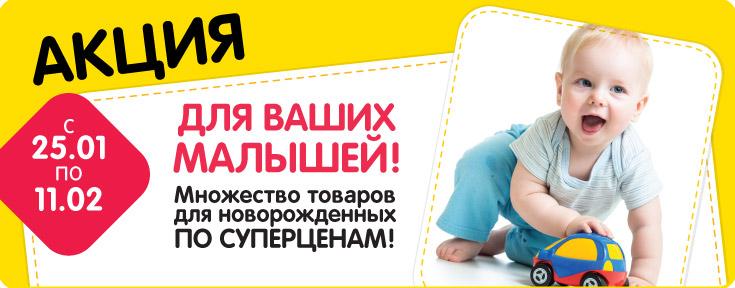 Товары для новорожденных по суперценам!