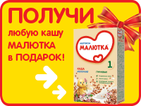 Каша в подарок при покупке молочной смеси Малютка-3!