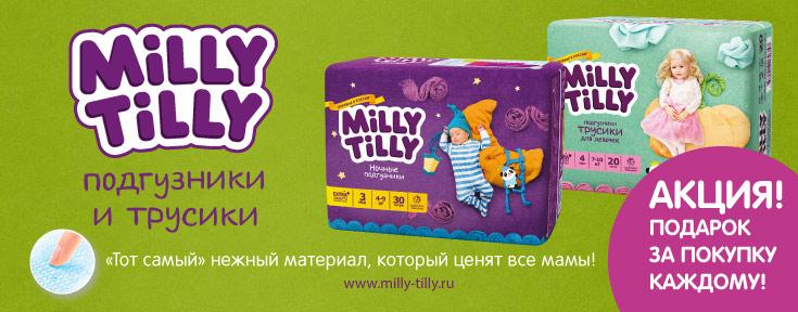 Milly Tilly подгузники - подарок за покупку каждому!