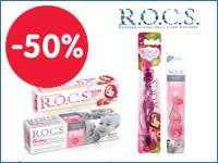 Скидка 50% на вторую зубную пасту или зубную щетку ROCS