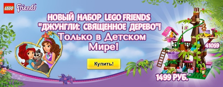 Lego Friends (до 31 августа)