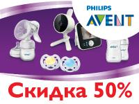 При покупке двух товаров Philips Avent — скидка 50% на второй товар