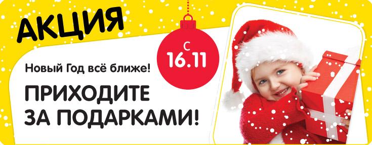 Приглашаем за новогодними подарками