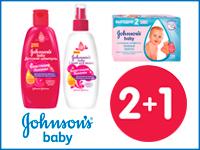 Третий товар Johnson's baby — в подарок!