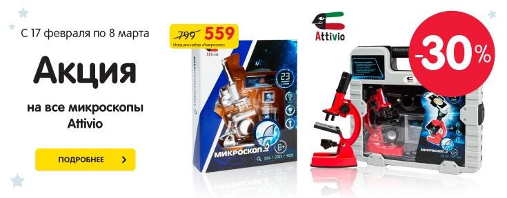Скидка 30% на все микроскопы Attivio