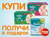 При покупке Pampers Active - салфетки Baby Fresh в подарок!