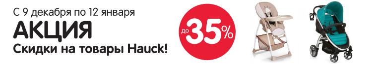 Скидки на товары Hauck до 35%