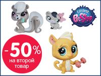 Скидка 50% на второй товар Littlest Pet Shop