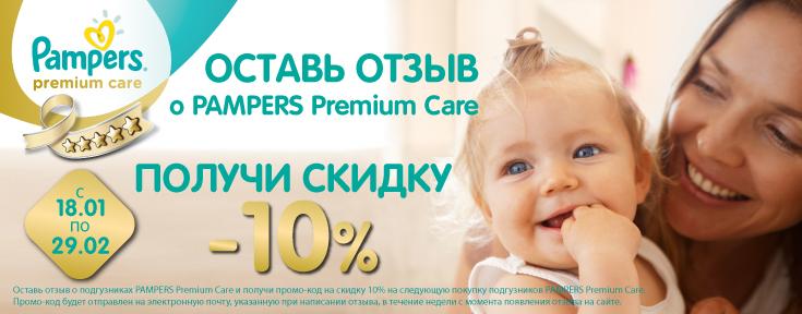 Скидка 10% за отзыв о Pampers Premium Care-3