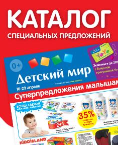 Листовка для малышей