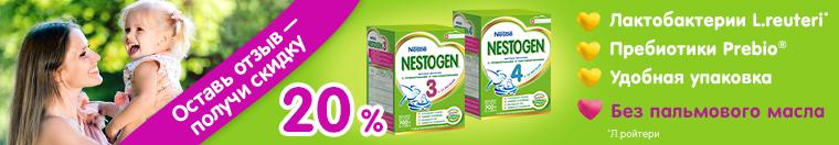 Скидка 20% за отзыв о Nestogen