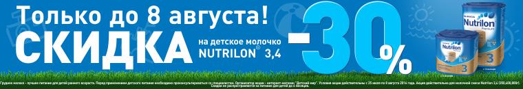 Скидка 30% на смеси Nutrilon 3, 4