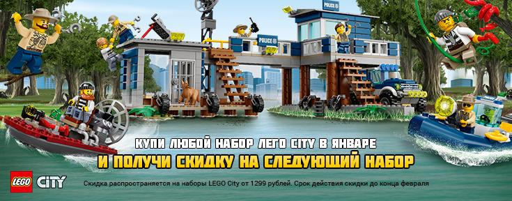Купи любой набор LEGO CITY и получи купон на скидку в 200 руб. на следующую покупку CITY