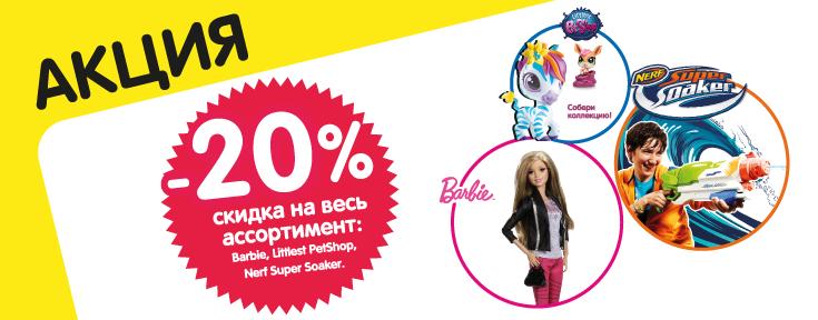 Скидка 20% на Барби, НЕРФ и LPS