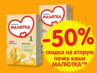 -50% на вторую кашу Малютка