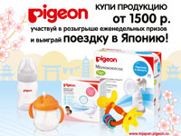 Купи PIGEON и выиграй поездку в Японию