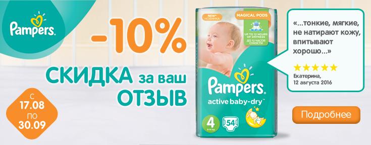 Скидка 10% за отзыв о подгузниках Pampers Active baby-dry