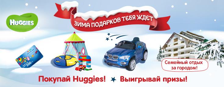 Зима подарков с Huggies