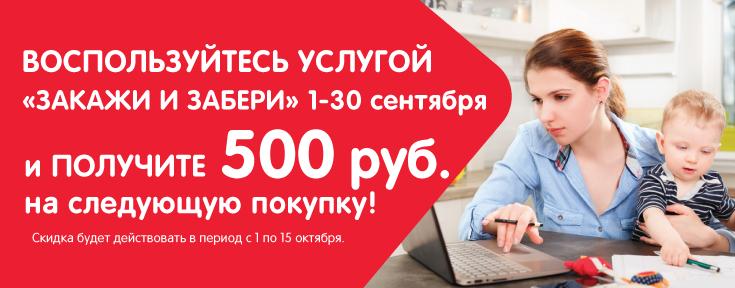 Воспользуйтесь услугой «Закажи и Забери» и мы подарим 500 рублей за каждые 2000 рублей