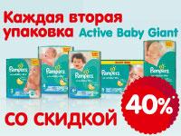 Каждая 2-я упаковка Pampers Active Baby со скидкой 40%