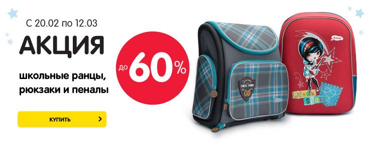 Распродажа школьных ранцев, рюкзаков и пеналов