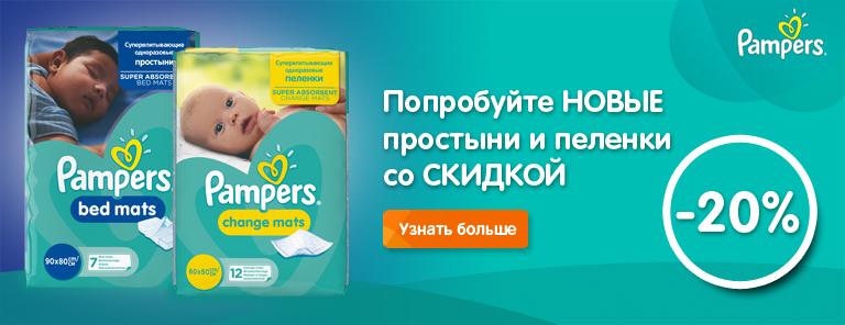 Скидка 20% на пеленки и простыни Pampers