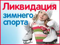 Ликвидация товаров для зимнего спорта
