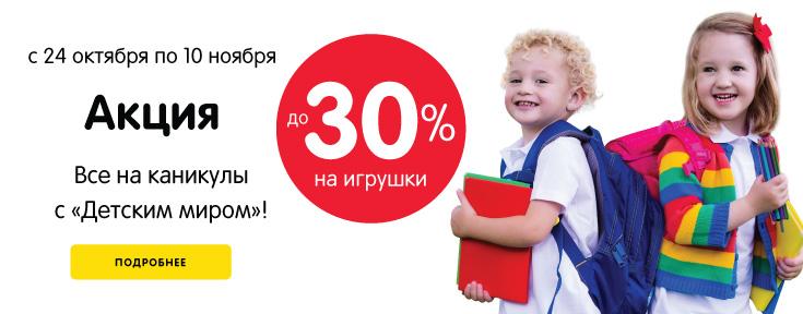 Лучшие цены на игрушки для мальчиков и девочек (ТВ-реклама)