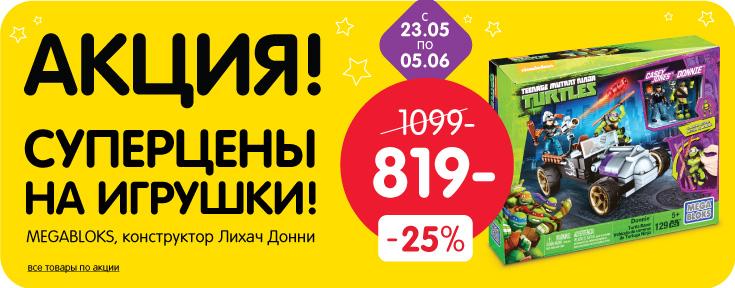 Скидка 25% на конструкторы Mega Bloks «Черепашки Ниндзя»