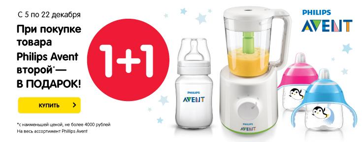 Второй продукт Philips AVENT в чеке — бесплатно