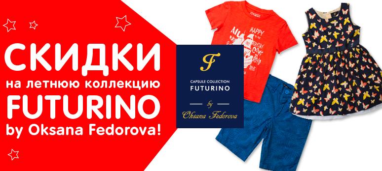 Futurino by Oksana Fedorova