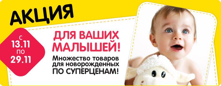 Товары для новорожденных по суперценам