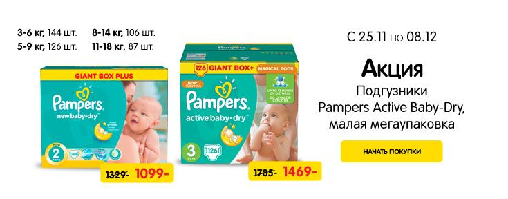 Скидка на Pampers Active baby