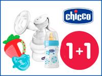 Второй товар Chicco (ассортимент Гигиена) — в подарок