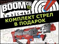 При покупке любого бластера BOOMco стрелы в подарок!