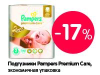 Скидка 17% на подгузники Pampers Premium Care