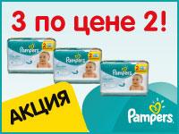 Салфетки Pampers Baby Fresh Clean 128 шт – 3 по цене 2!