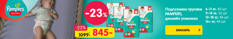 Pampers Листовка 9