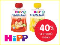 Скидка 40% на вторую упаковку фруктового пюре HIPP