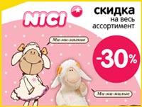 Скидка 30% на мягкие игрушки Nici