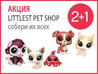 Купите 2 зверюшки Littlest Pet Shop — еще одна в подарок