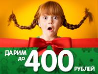 Закажите на 4000 руб. и получите скидку до 400 руб. на одежду и обувь