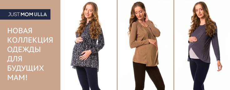 Новая коллекция для беременных