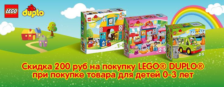 Купи товары для малышей до 3 лет и получи купон на скидку в 200 руб. на покупку LEGO DUPLO