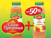 При покупке бутылочки сока «Сады Придонья» — скидка 50% на 2-ую