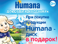 При покупке продукции Humana — диск в подарок!