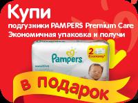 При покупке Pampers Premium Care - салфетки Sensitive в подарок