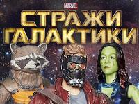 """Эксклюзив """"Стражи галактики"""" в Детском мире!"""