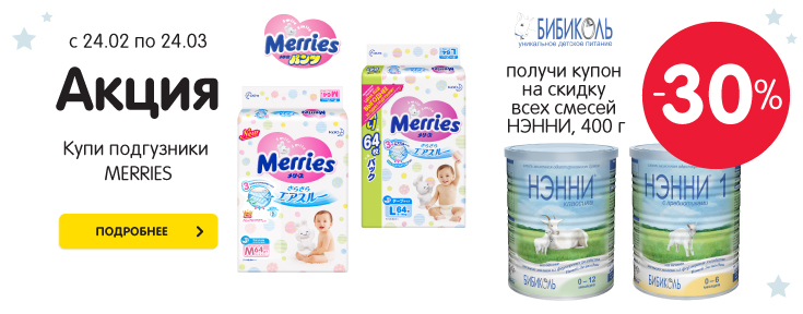 Купите продукцию Merries и получите купон на скидку 30% на покупку смесей Нэнни